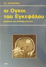 Οι όγκοι του εγκεφάλου