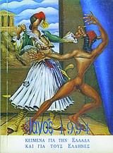 Ιανός 1994. Κείμενα για την Ελλάδα και τους Έλληνες