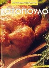 Κοτόπουλο