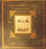 Ημερολόγιο 2003: Ιωάννου Σκυλίτση,