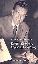 Κι σέν΄ πώς σ΄ λέν; Χαρίλαος Φλωράκης