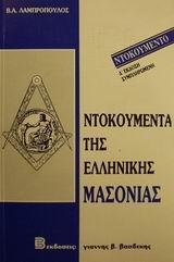 Ντοκουμέντα της ελληνικής μασονίας
