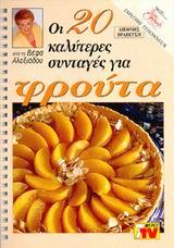 Οι 20 καλύτερες συνταγές για φρούτα