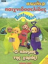 Teletubbies, ο κόσμος της χαράς