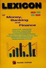 ΑΓΓΛΟΕΛΛΗΝΙΚΟ - ΕΛΛΗΝΟΑΓΓΛΙΚΟ ΛΕΞΙΚΟ OF MONEY, BANKING AND FINANCE 2ND ED