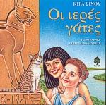 Οι ιερές γάτες