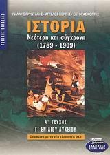Ιστορία νεότερη και σύγχρονη 1789-1909 Γ΄ ενιαίου λυκείου