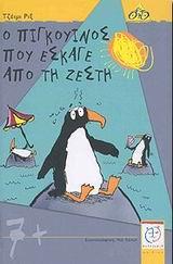 Ο πιγκουίνος που έσκαγε από τη ζέστη