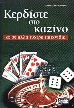 Κερδίστε στο καζίνο και σε άλλα τυχερά παιχνίδια