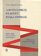 Λογοτεχνικές εκδόσεις Θεσσαλονίκης 1850-1950