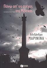 Πάνω απ΄ τις στέγες της Μόσχας