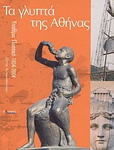 Τα γλυπτά της Αθήνας