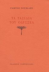 Τα ταξίδια του Οδυσσέα