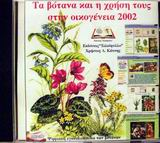 Τα βότανα και η χρήση τους στην οικογένεια 2002