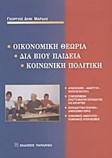 Οικονομική θεωρία, διά βίου παιδεία, κοινωνική πολιτική