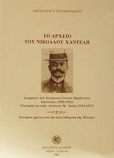 Το αρχείο του Νικόλαου Χαντέλη