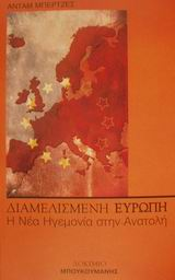 Διαμελισμένη Ευρώπη