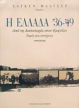 Η Ελλάδα ΄36-΄49