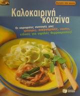 Καλοκαιρινή κουζίνα