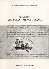 Εισαγωγή στη βυζαντινή λογοτεχνία