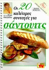 Οι 20 καλύτερες συνταγές για σάντουιτς