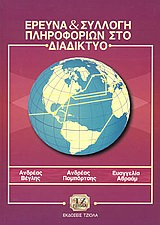 Έρευνα και συλλογή πληροφοριών στο διαδίκτυο