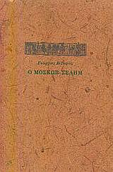 Ο Μοσκώβ-Σελήμ