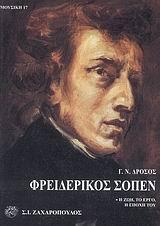 Φρειδερίκος Σοπέν