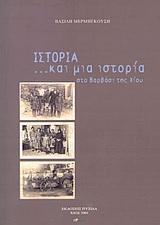 Ιστορία... και μια ιστορία στο Βαρβάσι της Χίου