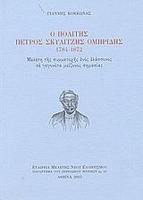 Ο πολίτης Πέτρος Σκυλίτζης Ομηρίδης 1784-1872