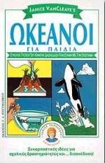 Ωκεανοί για παιδιά