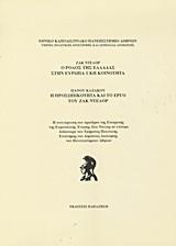 Ο ρόλος της Ελλάδας στην ευρωπαϊκή κοινότητα. Η προσωπικότητα και το έργο του Ζακ Ντελόρ