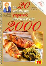 Οι 20 καλύτερες γιορτινές συνταγές του 2000