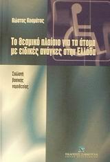 Το θεσμικό πλαίσιο για τα άτομα με ειδικές ανάγκες στην Ελλάδα