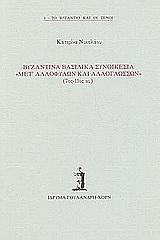 Βυζαντινά βασιλικά συνοικέσια μετ΄ αλλοφύλων και αλλογλώσσων