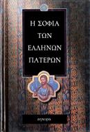 Η σοφία των Ελλήνων Πατέρων