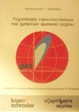 Τεχνολογία εγκαταστάσεων και χρήσεων φυσικού αερίου