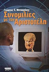 Συνομιλίες με τον Αριστοτέλη