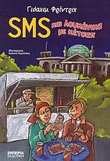 SMS και λουκάνικα με κέτσαπ