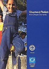 Ολυμπιακή παιδεία