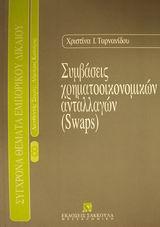 Συμβάσεις χρηματοοικονομικών ανταλλαγών Swaps