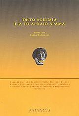 Οκτώ δοκίμια για το αρχαίο δράμα