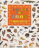 Τα περίεργα των ζώων 2