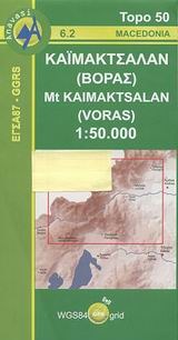 Καϊμακτσαλάν (Βόρας)