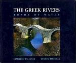 The Greek Rivers