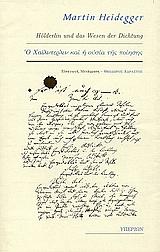 Ο Χαίλντερλιν και η ουσία της ποίησης