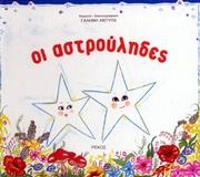 Οι αστρούληδες