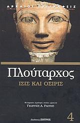 Ίσις και  Όσιρις