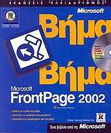 Microsoft FrontPage 2002 βήμα βήμα