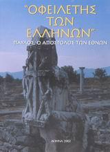 Οφειλέτης των Ελλήνων